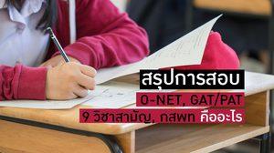 สรุปการสอบ O-NET, GAT/PAT, 9 วิชาสามัญ, กสพท คืออะไร