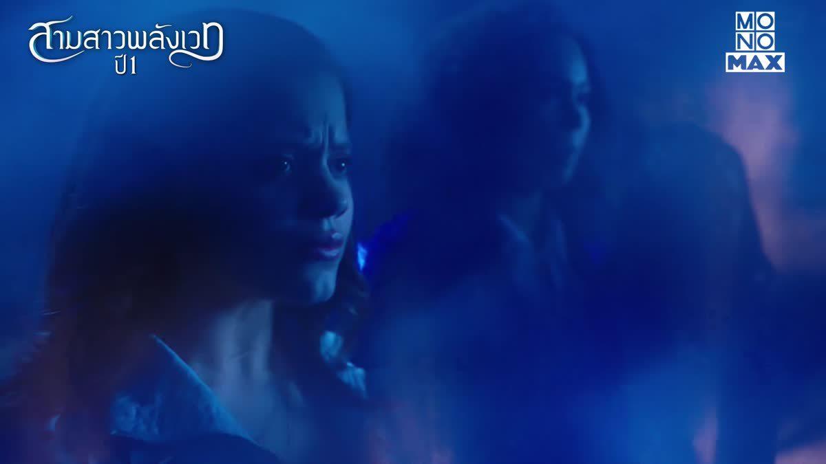 สามแม่มดต่อสู้ปีศาจเธเดียส | Charmed S.01 สามสาวพลังเวท ปี 1