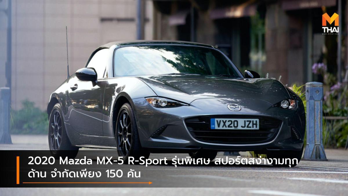 2020 Mazda MX-5 R-Sport รุ่นพิเศษ สปอร์ตสง่างามทุกด้าน จำกัดเพียง 150 คัน