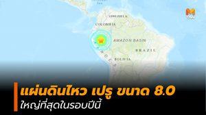 แผ่นดินไหว เปรู ขนาด 8.0
