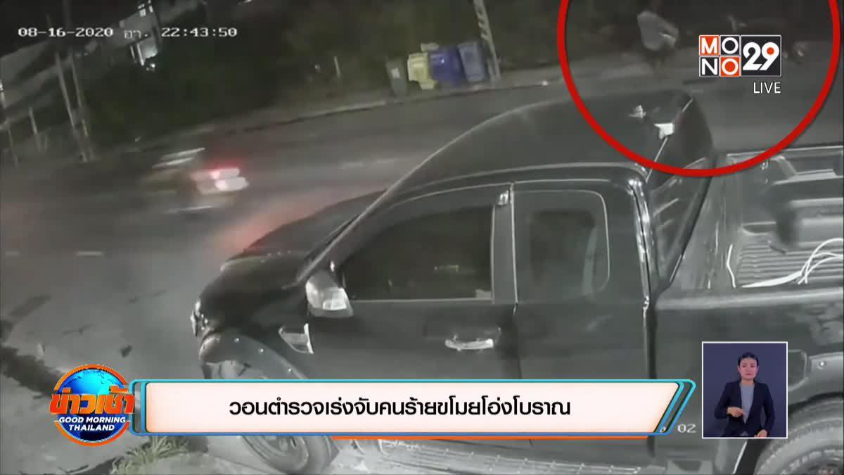 วอนตำรวจเร่งจับคนร้ายขโมยโอ่งโบราณ