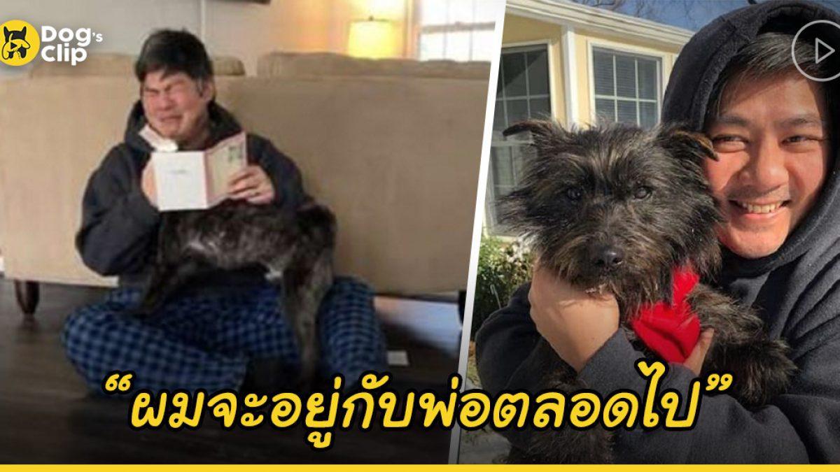 ภรรยาเซอร์ไพรส์สามีด้วยการรับเลี้ยงน้องหมาที่เขาแอบหลงรัก