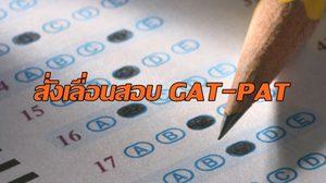 'บิ๊กป้อม' สั่งเลื่อนสอบ GAT-PAT หวังเด็กใช้สิทธิ์เลือกตั้ง