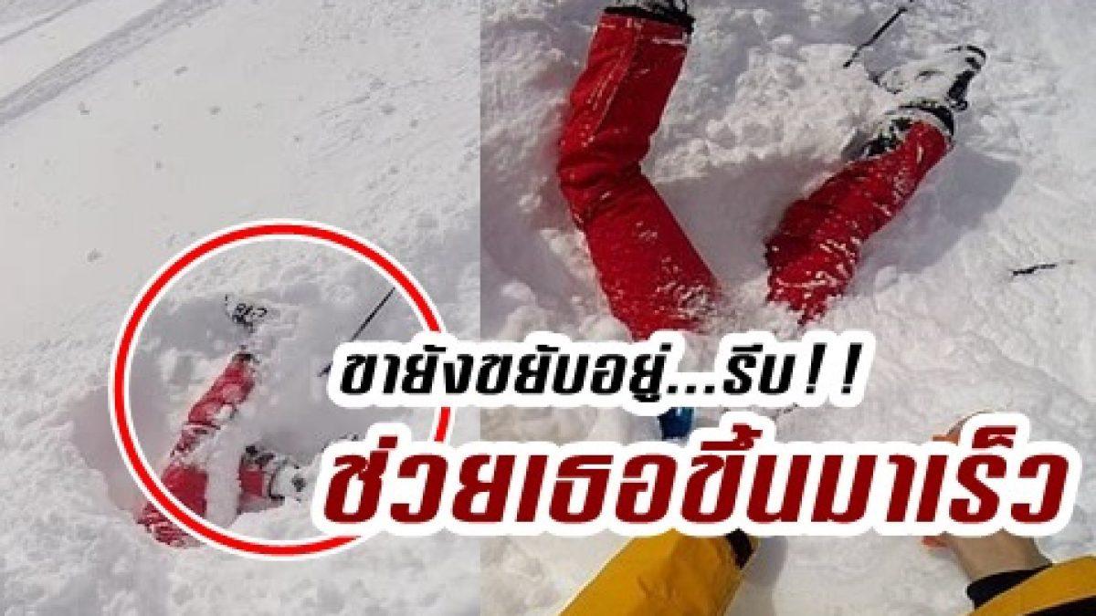 หวิดเป็นผีเฝ้าเทือกเขาแอลป์! เมื่อนักสกีสาว เกิดเหตุพลาดหัวทิ่มตัวจมหิมะ โชคดีมีคนผ่านมาเห็นขา