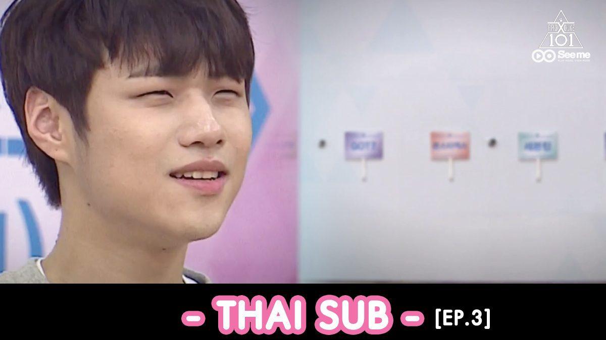 [THAI SUB] PRODUCE X 101 ㅣเหล่าเพื่อนเด็กฝึกที่เศร้าใจเพราะแทอึน [EP.3]