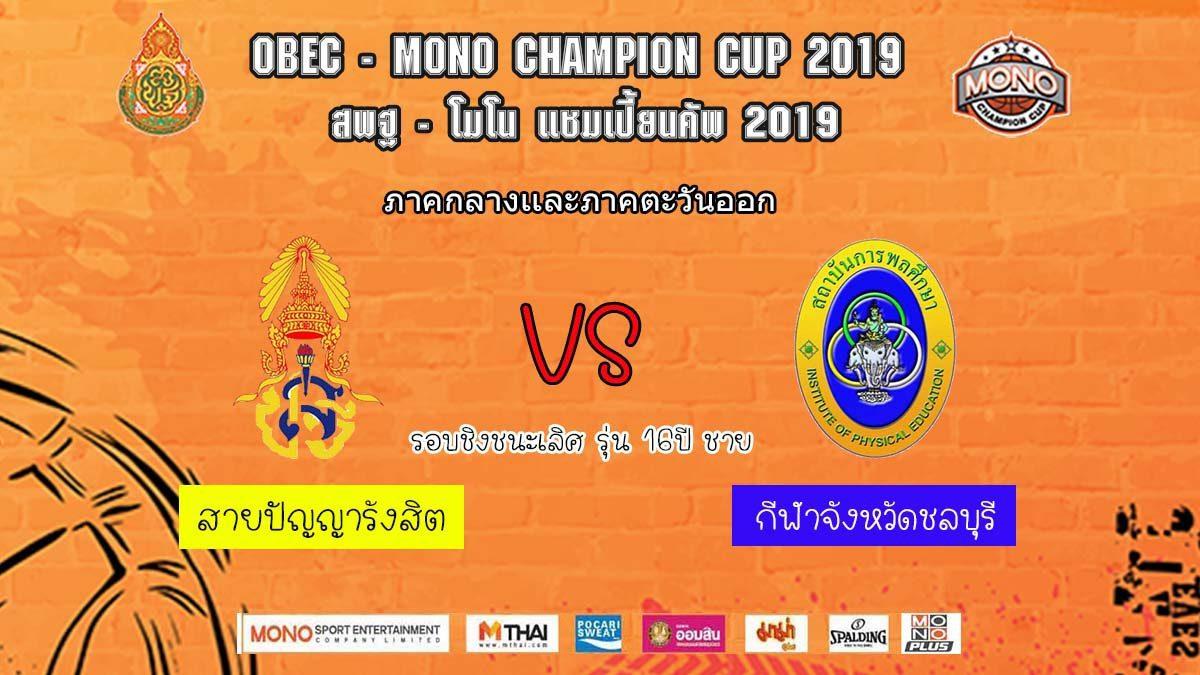 Q3-4 สายปัญญารังสิต VS กีฬาจังหวัดชลบุรี รุ่น 16ปี ชาย รอบชิงชนะเลิศ สพฐ-โมโนเเชมเปี้ยนคัพ 2019 ภาคกลางเเละภาคตะวันออก