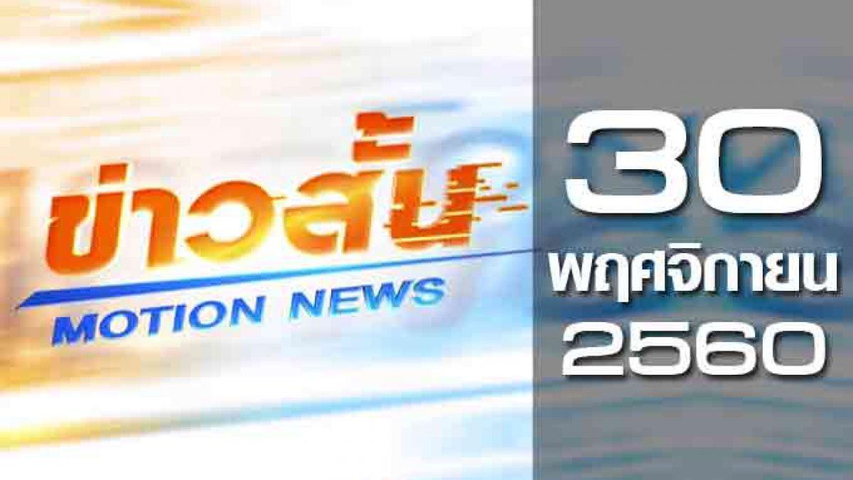 ข่าวสั้น Motion News Break 1 30-11-60