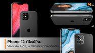 iPhone 12 เปลี่ยนการดีไซน์ใหม่หมด ตามรอย iPhone 4