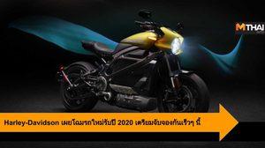 Harley-Davidson เผยโฉมรถใหม่รับปี 2020 เตรียมจับจองกันเร็วๆ นี้