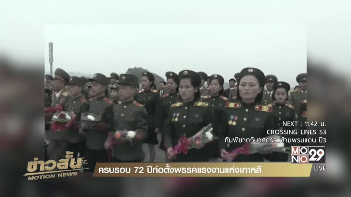 ครบรอบ 72 ปีก่อตั้งพรรคแรงงานแห่งเกาหลี