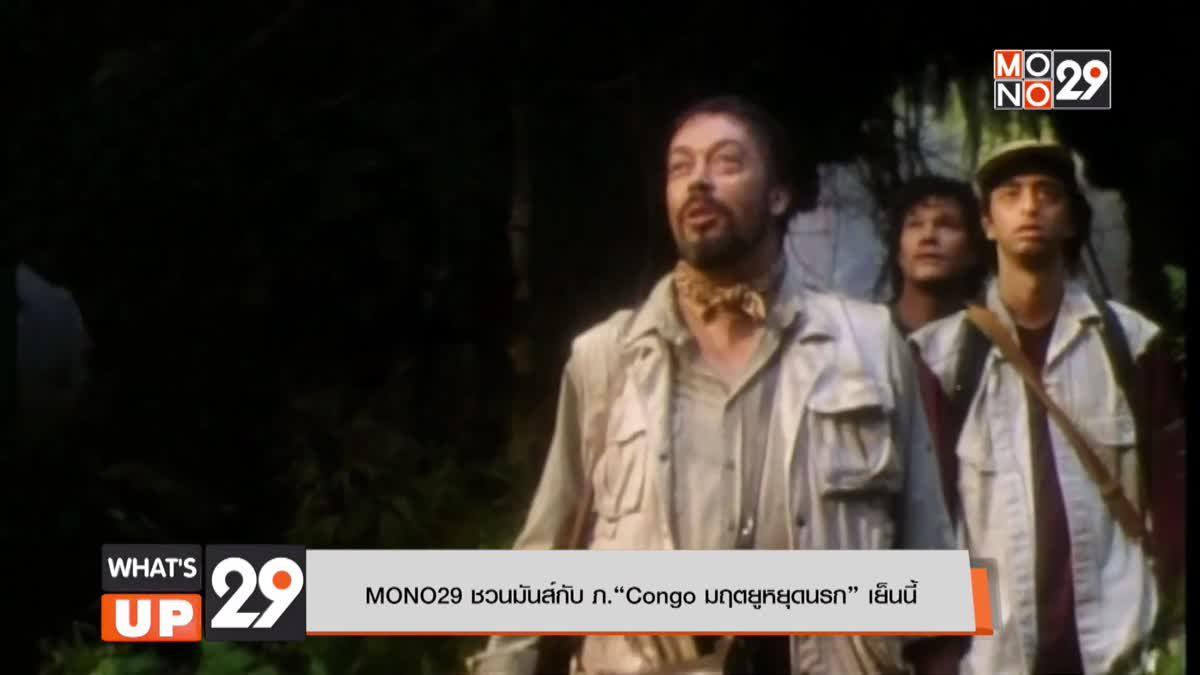 """MONO29 ชวนมันส์กับ ภ.""""Congo มฤตยูหยุดนรก"""" เย็นนี้"""