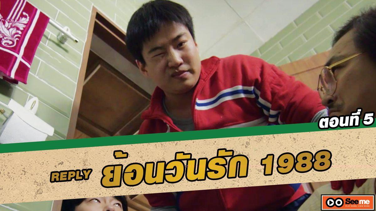 ย้อนวันรัก 1988 (Reply 1988) ตอนที่ 5 จองบงเป็นพระเอกของบ้าน! [THAI SUB]