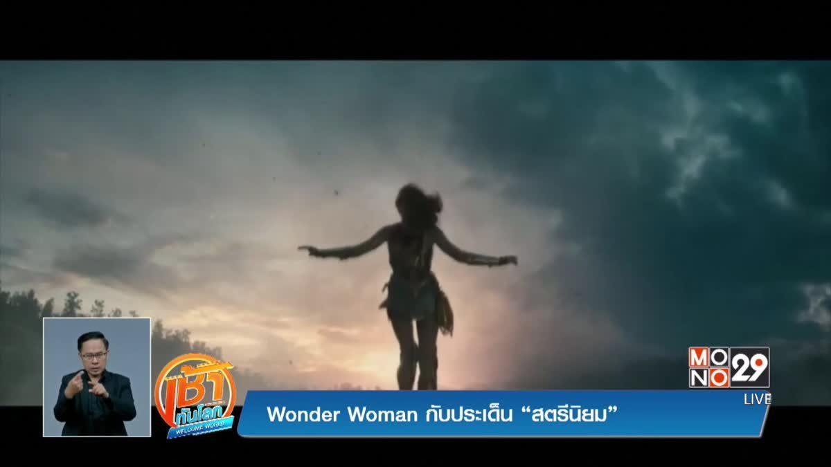 "Wonder Woman กับประเด็น ""สตรีนิยม"""