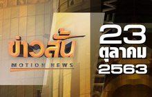 ข่าวสั้น Motion News Break 3 23-10-63
