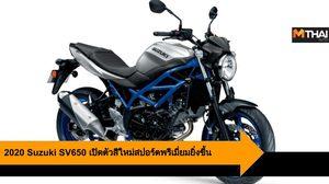 2020 Suzuki SV650 เปิดตัวสีใหม่สปอร์ตพรีเมี่ยมยิ่งขึ้น