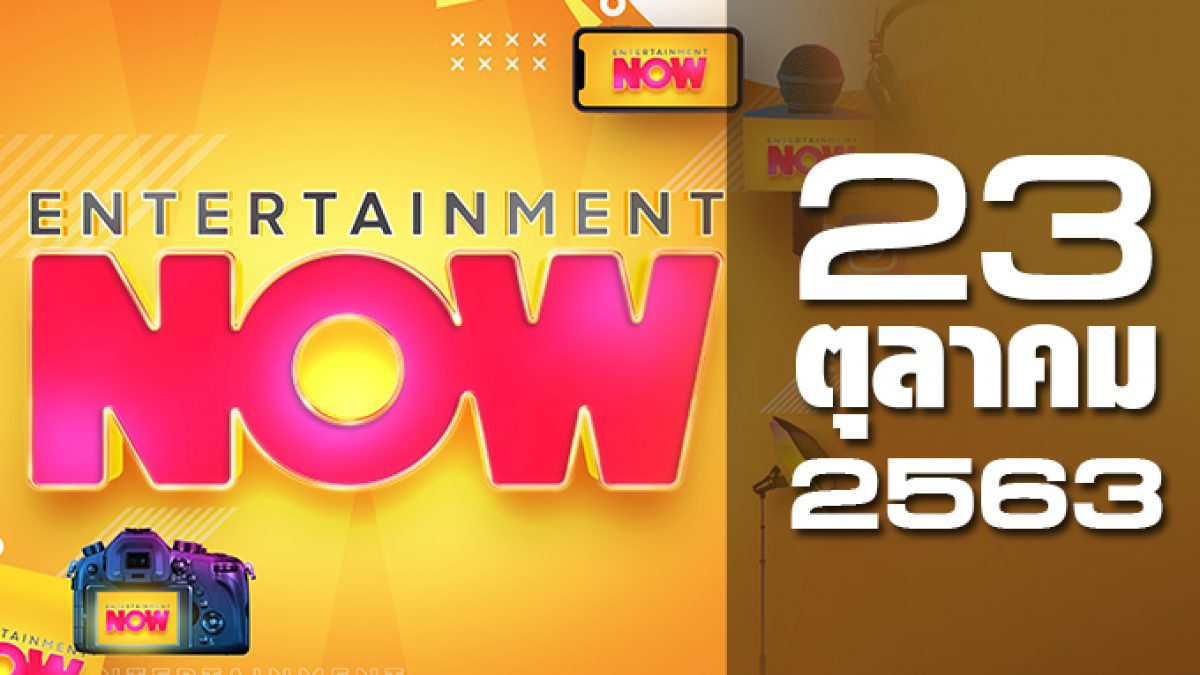 Entertainment Now 23-10-63