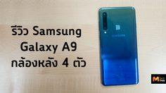 รีวิว Samsung Galaxy A9 2018 กล้องหลัง 4 ตัว กับความสามารถในการถ่ายรูปที่หลากหลาย