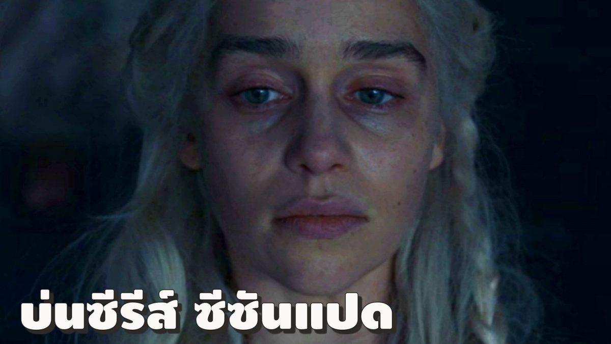 บ่นซีรีส์ Game of Thrones