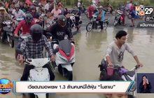 """เวียดนามอพยพ 1.3 ล้านคนหนีไต้ฝุ่น """"โมลาเบ"""""""