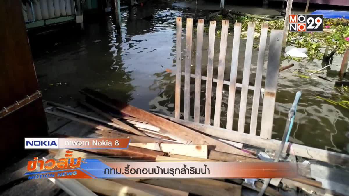 กทม.รื้อถอนบ้านรุกล้ำริมน้ำ