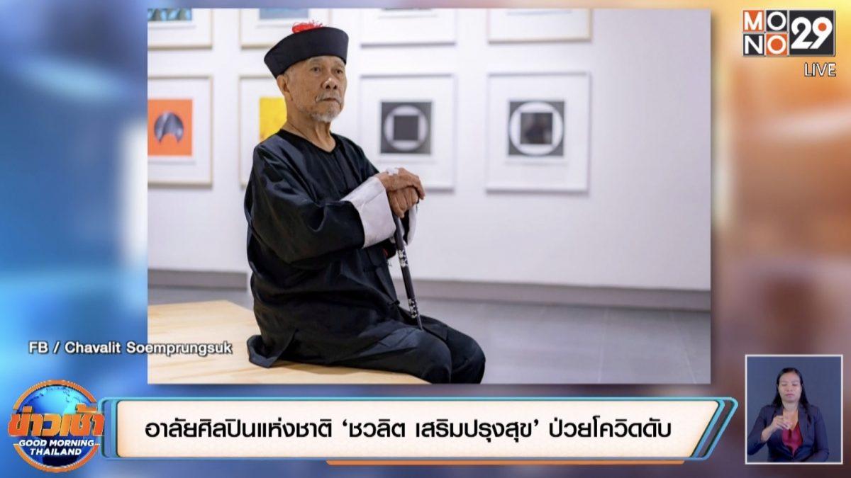 อาลัยศิลปินแห่งชาติ 'ชวลิต เสริมปรุงสุข' ป่วยโควิดดับ