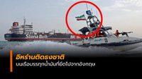 อิหร่านติดธงชาติบนเรือบรรทุกน้ำมันที่ยึดไปจากอังกฤษ