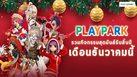 PlayPark รวมกิจกรรมสุดมันส์รับสิ้นปี ตลอดเดือนธันวาคมนี้