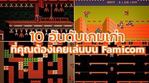 10 อันดับเกมเก่า ที่คุณต้องเคยเล่นบน Famicom มาแล้วแน่นอน
