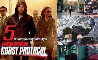 5 อันดับฉากปังทะลุจอที่ต้องดูใน Mission: Impossible – Ghost Protocol