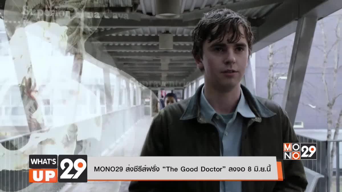 "MONO29 ส่งซีรีส์ฝรั่ง ""The Good Doctor"" ลงจอ 8 มิ.ย.นี้"
