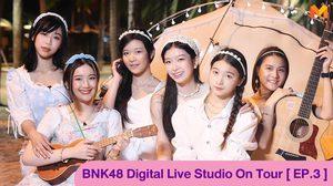ชวนดู BNK48 Digital Live Studio On Tour EP.3 ภารกิจสุดป่วนริมหาดบางแสน ท้าลมร้อนริมทะเล