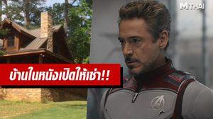 บ้านริมทะเลสาบของ โทนี สตาร์ก ใน Avengers: Endgame เปิดให้เช่าพัก เริ่มต้นคืนละหมื่น