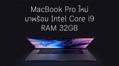 Apple เผยโฉม MacBook Pro 2018 ผ่านเว็บไซต์ มาพร้อม Intel Core i9, RAM 32GB