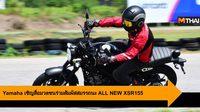 Yamaha เชิญสื่อมวลชนร่วมสัมผัสสมรรถนะ ALL NEW XSR155