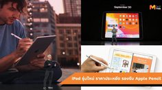 iPad รุ่นใหม่ มาพร้อมกับปากกา Apple Pencil ด้วยราคาเริ่มต้น 10,900 บาท