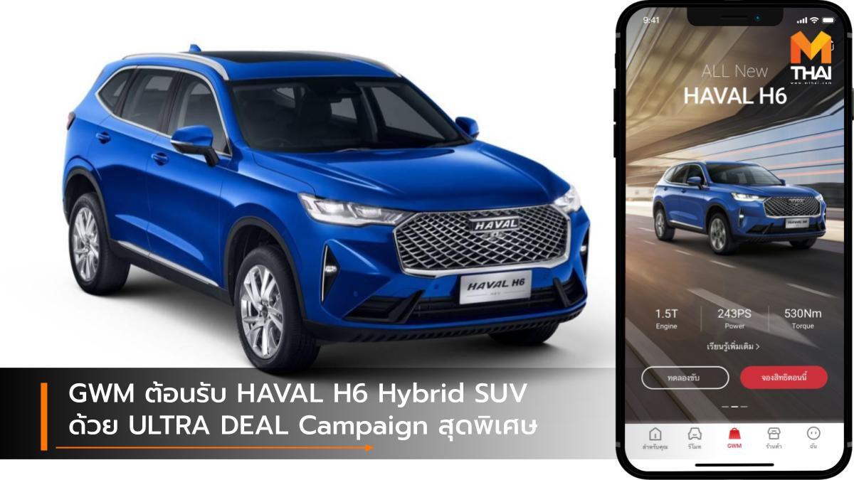 GWM ต้อนรับ HAVAL H6 Hybrid SUV ด้วย ULTRA DEAL Campaign สุดพิเศษ