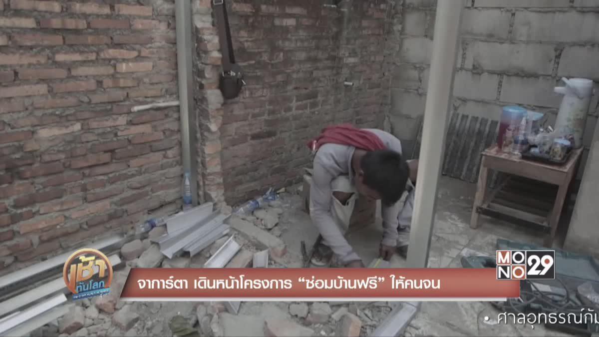 """จาการ์ตา เดินหน้าโครงการ """"ซ่อมบ้านฟรี"""" ให้คนจน"""
