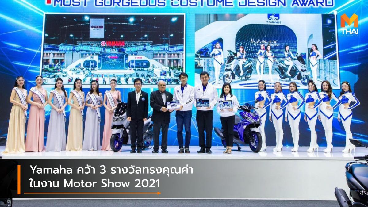 Yamaha คว้า 3 รางวัลทรงคุณค่าในงาน Motor Show 2021