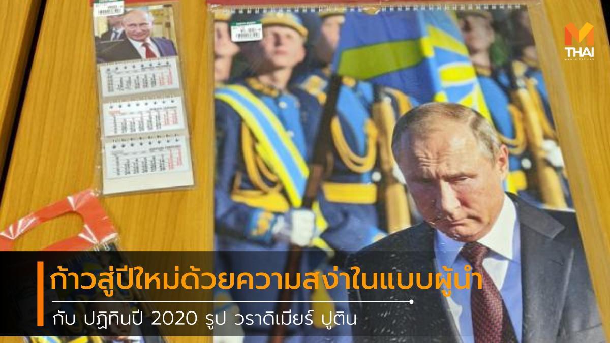 ก้าวสู่ปีใหม่ด้วยความงามสง่าในแบบผู้นำกับ ปฏิทินปี 2020 รูป ปูติน