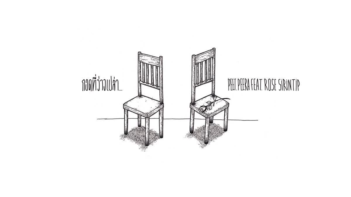 กอดที่ว่างเปล่า - พีธ พีระ feat. โรส ศิรินทิพย์ (Official Audio)