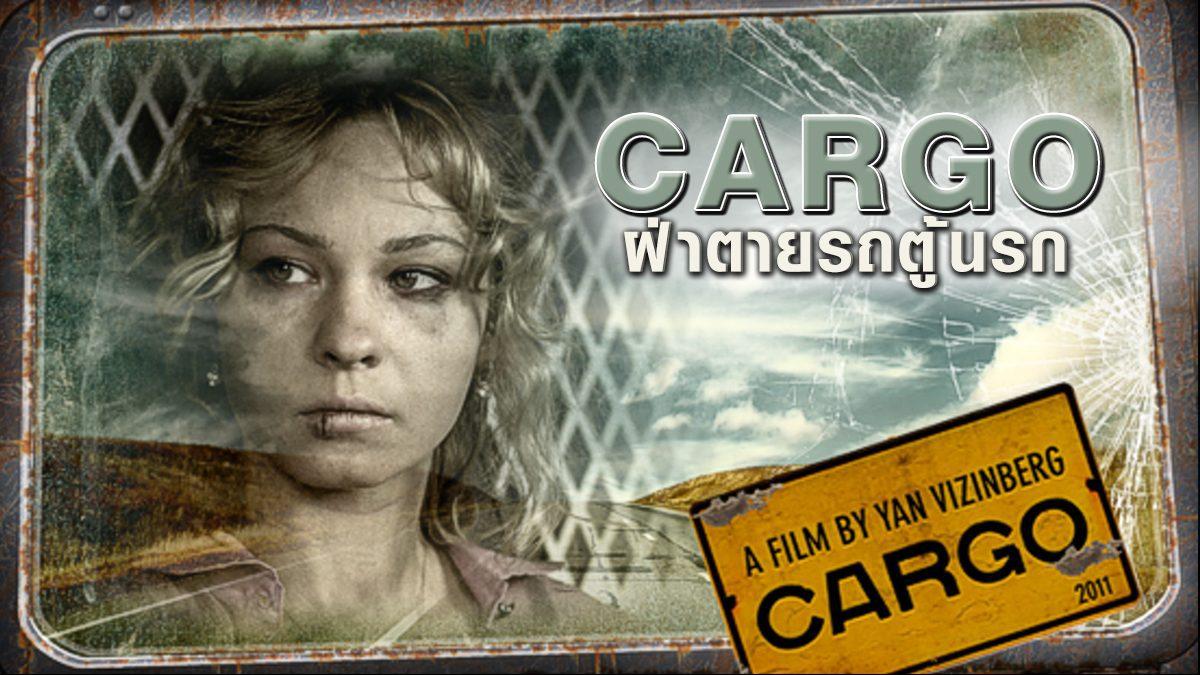 ฝ่าตายรถตู้นรก Cargo (หนังเต็มเรื่อง)