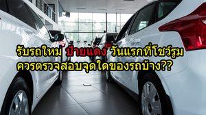 รับรถใหม่ ป้ายแดง วันแรกที่โชว์รูม ควรตรวจสอบจุดใดของรถบ้าง??