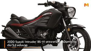 2020 Suzuki Intruder BS-VI เคาะราคาอย่างเป็นทางการ เริ่ม 5.2 หมื่นบาท