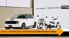 Honda e:TECHNOLOGY เทคโนโลยียานยนต์ไฟฟ้าเตรียมเดินหน้าเต็มสูบ