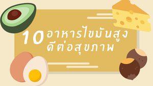 10 อาหารไขมัน(ดี)สูง