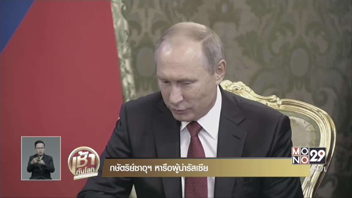 กษัตริย์ซาอุฯเสด็จเยือนรัสเซีย