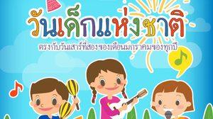 วันเด็ก 2563 ประวัติวันเด็กและคำขวัญวันเด็ก