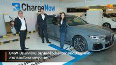 BMW ประเทศไทย ขยายเครือข่ายหัวจ่ายอัดประจุไฟฟ้าสาธารณะใจกลางกรุงเทพ