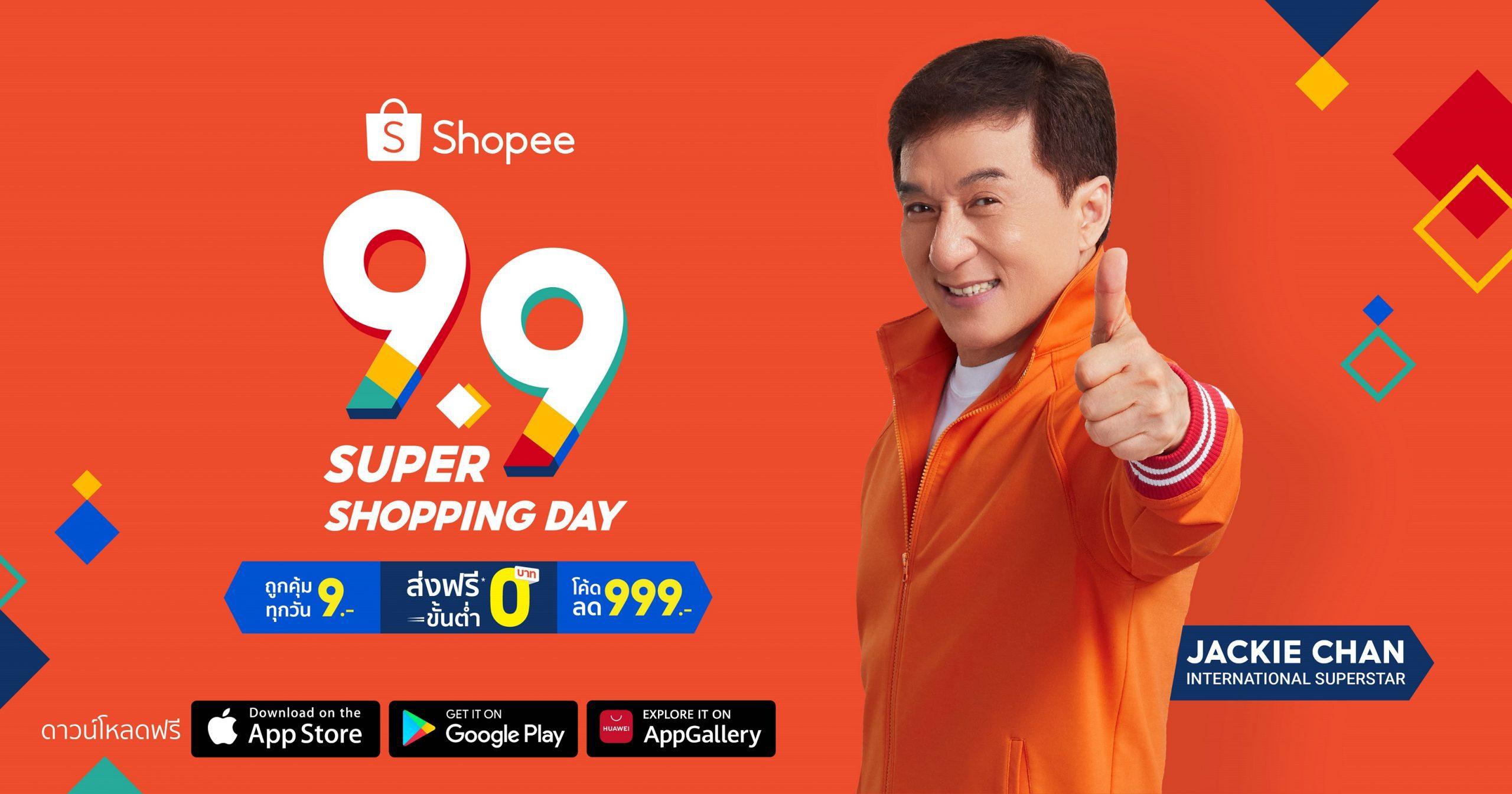 """ช้อปปี้เปิดฉากเทศกาลช้อปปิ้งออนไลน์ส่งท้ายปีสุดเข้มข้น ประเดิมความยิ่งใหญ่ไปกับ แคมเปญ """"Shopee 9.9 Super Shopping Day"""" ช้อปสู้ฟัด แจกจัดเต็ม"""