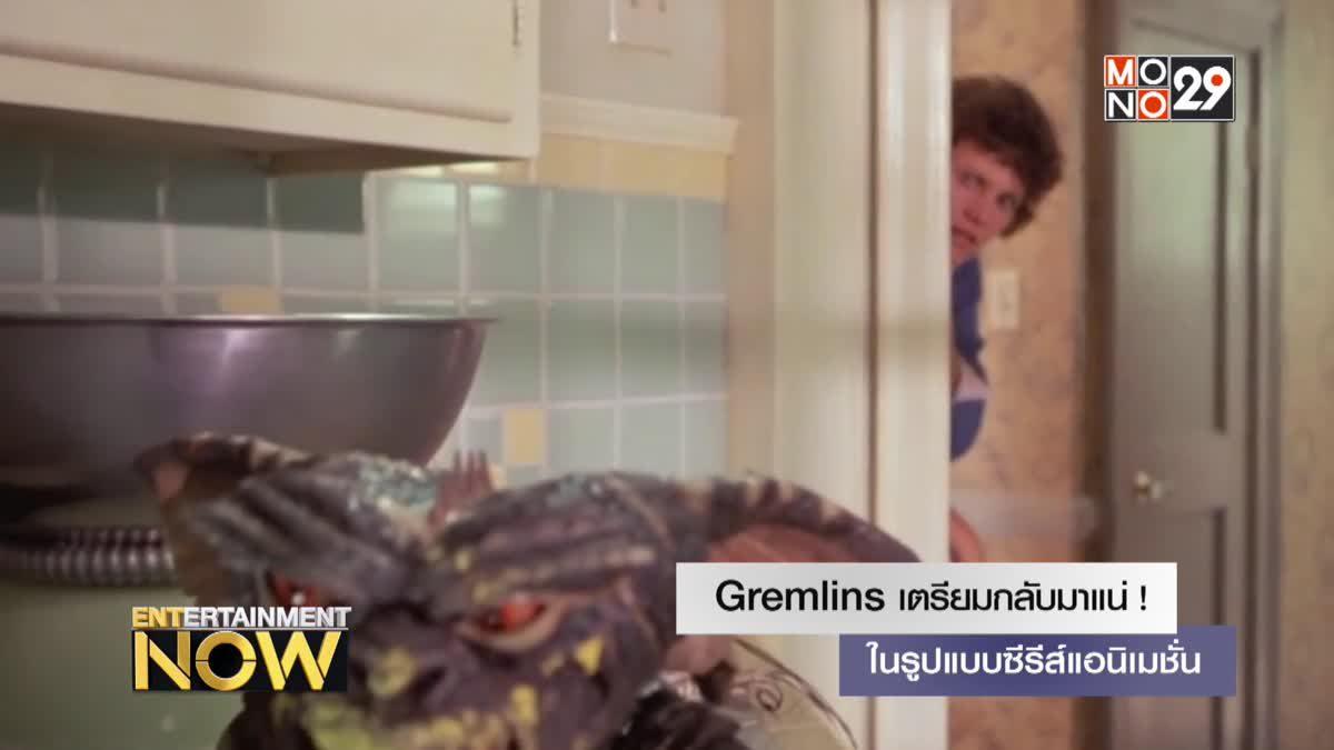Gremlins เตรียมกลับมาแน่! ในรูปแบบซีรีส์แอนิเมชั่น